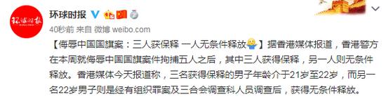 侮辱中国国旗案:三人获保释 一人无条件释放
