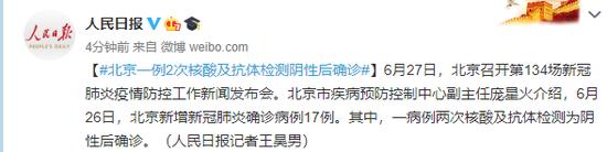 赢咖3代理,北京一例2赢咖3代理次核酸图片