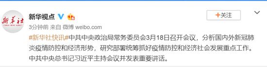 蓝冠共中央政治局常务委员会蓝冠召开会图片
