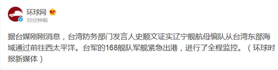 台媒:辽宁舰现身台湾东部海域 台军紧急派军舰监视图片