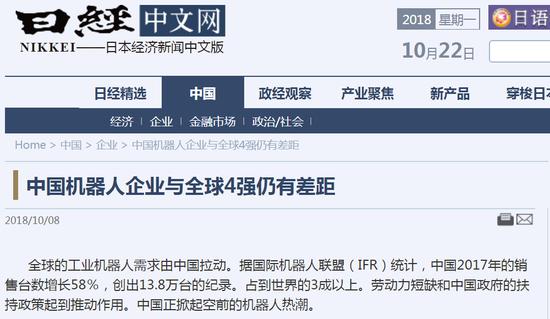 日经中文网报道截图