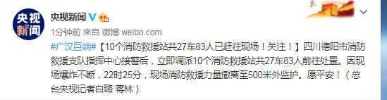 炮厂爆炸10个消防救援杏悦站,杏悦图片