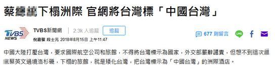 台湾TVBS报道截图