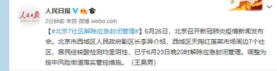 北京7社区解除应急封闭管理图片