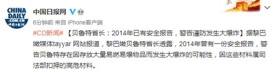 贝鲁特省长:2014年已有安全报告 警告谨防发生大爆炸