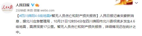 四川绵阳4.6级地震 暂无人员伤亡和财产损失报告图片