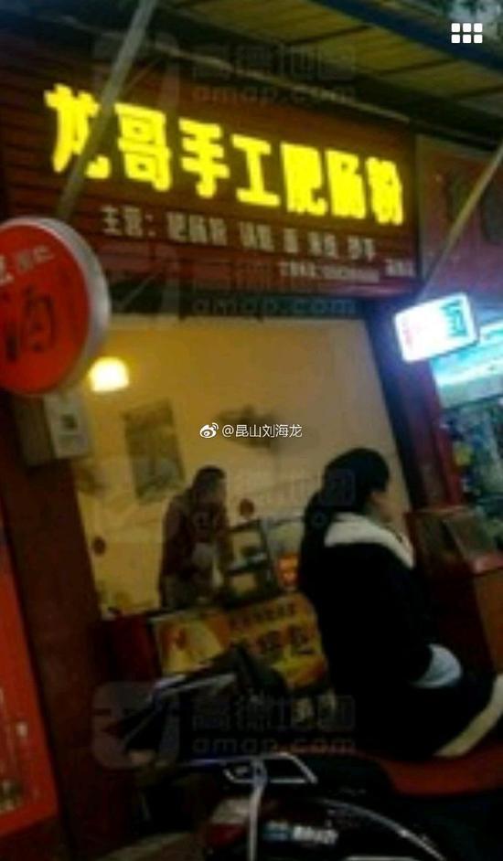 """祭奠刘海龙的微博中披露的刘海龙的肥肠粉店,除替人打工的聚业典当及聚业投资等业务外,这可能才是刘海龙自己真正拥有的""""产业""""。  图片来源:互联网"""