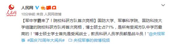 国庆阅兵院校科研方队首次亮相 博士硕士占71%