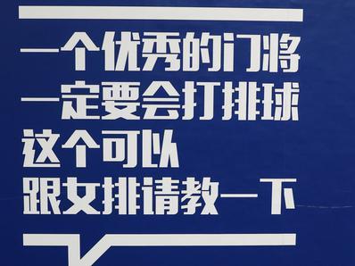 皮一下!北京地铁现世界杯妙语