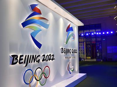 北京2018年奥林匹克博览会