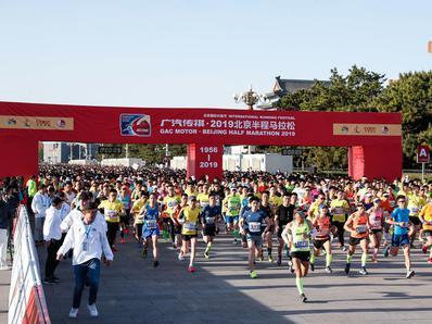 2019北京国际半程马拉松赛:沐浴晨光奔向希望
