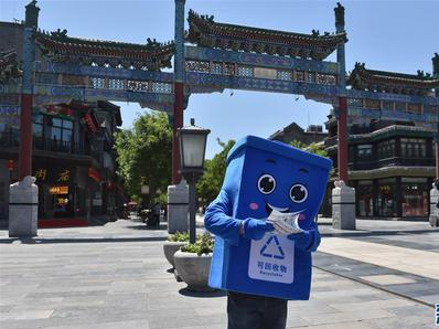 北京前门大街举办垃圾分类宣传活动