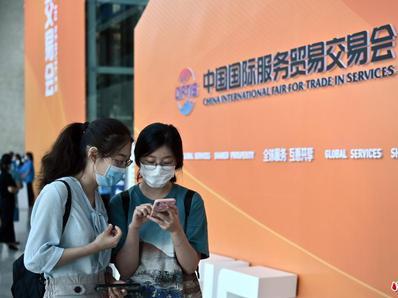 2020年中国国际服务贸易交易会在京闭幕