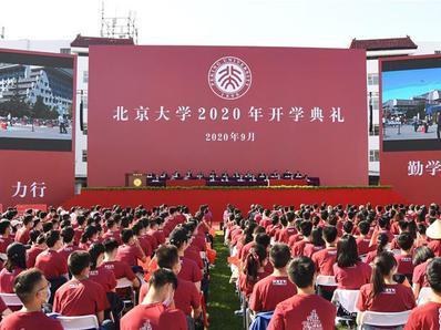 北京大学举行2020年开学典礼