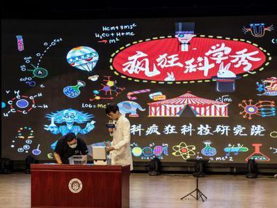 """2021全国科技周""""科学之夜""""在北京精彩上演科普嘉年华"""
