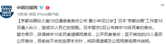 日本京都纵火案10位遇难者身份公布 最小年仅22岁|纵火案|京都