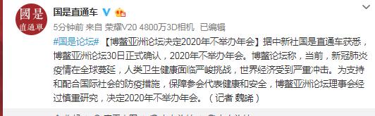[高德开户]鳌亚洲论坛决高德开户定2020年不举办图片