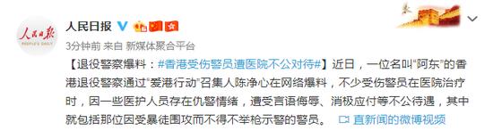 退役警察爆料:香港受伤警员遭医院不公对待澳门金莎娱乐官网
