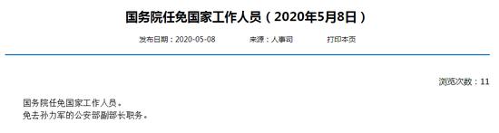 孙力军被免去公安部副部长职务图片
