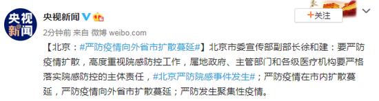 北京:严防疫情向外省市扩散蔓延图片