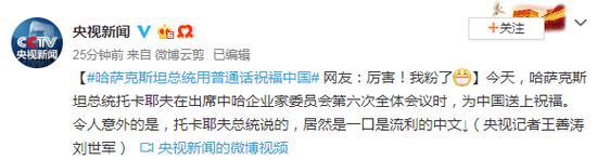 哈萨克斯坦总统用中文祝福中国 网友:厉害 我粉了