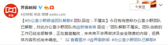 办公室小野辟谣团队解散 团队回应:不属实