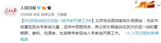 北京吸纳武汉抗疫一线专家开展工作图片