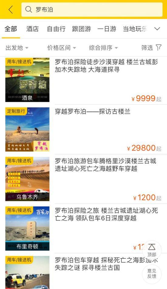 """马蜂窝平台上也能找到尚在销售中的穿越罗布泊旅游产品,有的产品还显示""""明日可订""""。"""