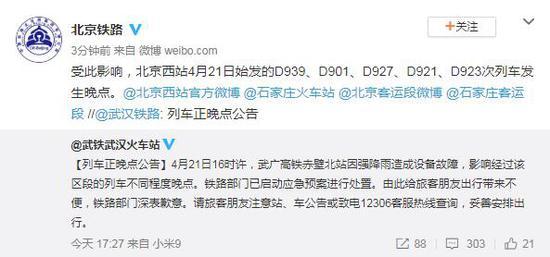 因武广高铁赤壁北站设备故障 北京5趟始发列车晚点