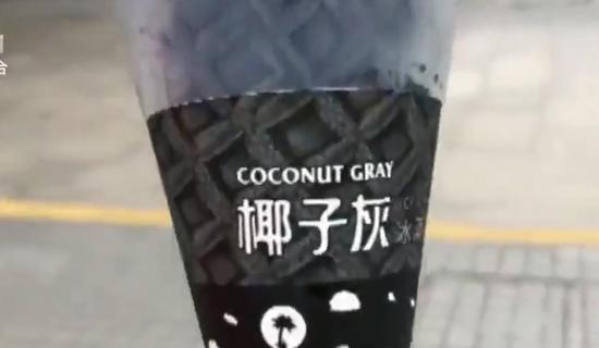 视频:网红冰激凌椰子灰国外禁售 国内依然卖断货