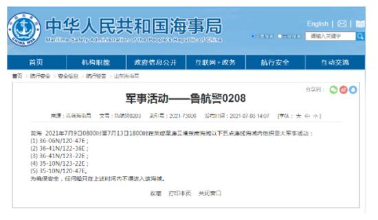 青岛海事局:7月9日至13日黄海部分海域内组织重大军事活动
