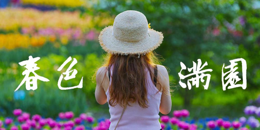 新浪爱拍摄影作品征集:春色满园