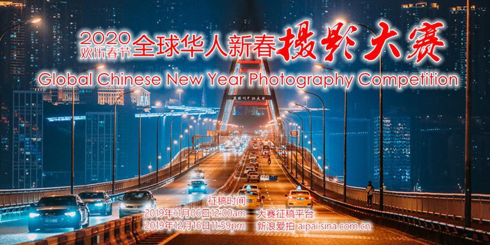 2020全球华人新春摄影大赛