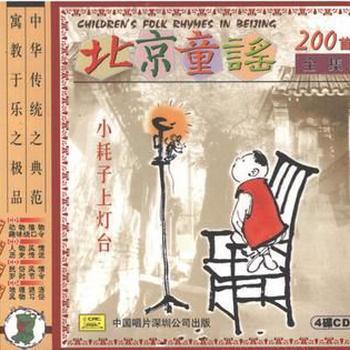 北京童谣CD封面