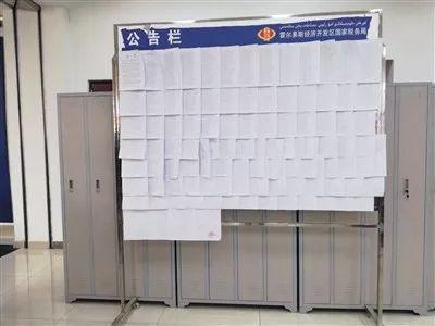 ▲6月3日,霍尔果斯行政服务大厅内,公告栏上贴满了被要求税务自查的公司名单。