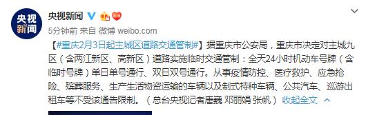 重庆2月3日起主城区道路交通管制