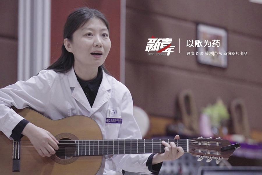 音乐治疗师:以歌为药