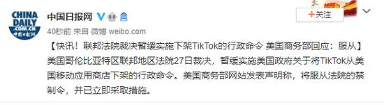 联邦法院裁决暂缓实施下架TikTok的行政命令 美国商务部回应:服从