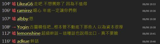图片说明:台湾网络论坛的评论截图