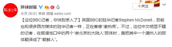 把潮州人翻译成朝鲜人 这位BBC记者你快别丢人了|朝鲜