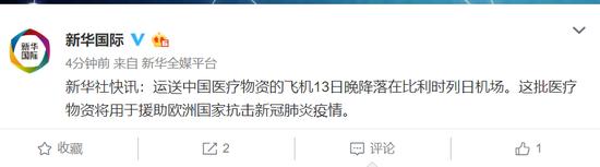 运送中国医疗物资飞机13日晚降落比利时列日机场图片