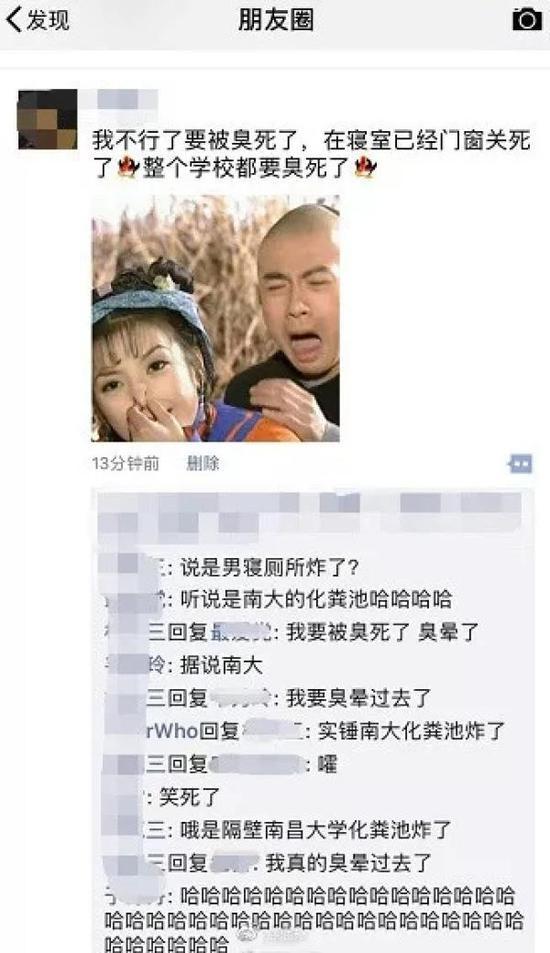 """网友调侃""""南昌大学化粪池""""事件"""