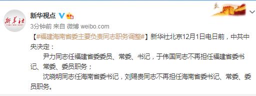 尹力任福建省委书记 沈晓明任海南省委书记图片