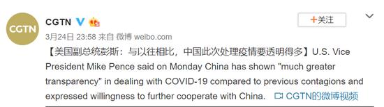 美国副总统彭斯:与以往相比,中国此次处理疫情要透明得多