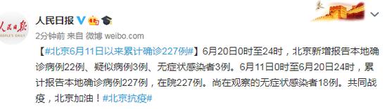 【摩天娱乐】11日以来累计确摩天娱乐诊227例图片