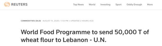 世界粮食计划署将向贝鲁特运送5万吨面粉。/ 路透社网站截图