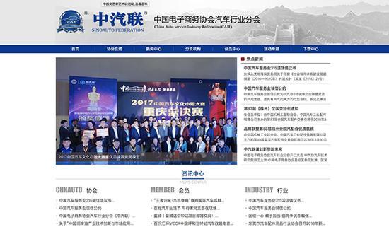 更改名称后的中汽联汽车服务业总会网站。