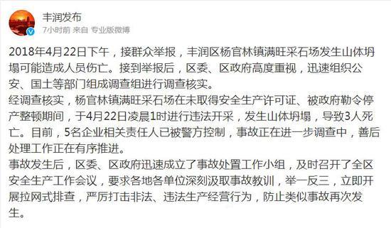 唐山一采石场被违法盗采 石体坍塌致3死