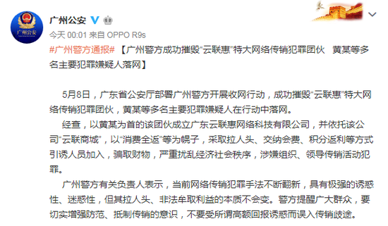 """广州警方摧毁""""云联惠""""网络传销团伙 主犯落网"""