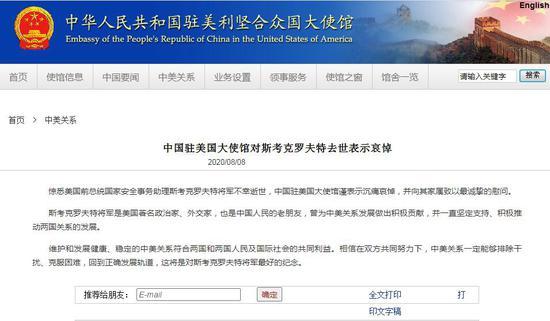 中国驻美使馆哀悼斯考克罗夫特:中美回到正确轨道是最好的纪念
